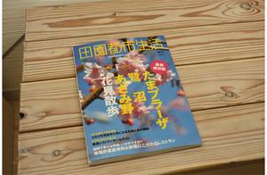 川崎市のU様邸が「田園都市生活」に掲載されました☆