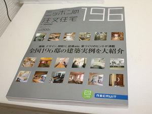 ニッポンの注文住宅に掲載されました!
