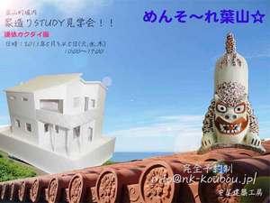 葉山に建てたっ!!ジブン・style☆ いよいよ完成!