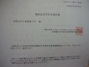 choukiyuuryoukamakura1.jpg