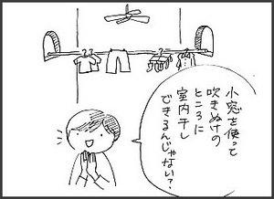 鎌倉市|室内物干し漫画編!!