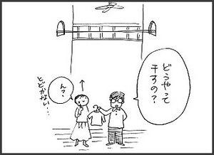 kamakura-monohoshi02.jpg