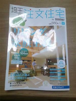 湘南・横浜で建てる注文住宅専門工務店が関東代表に!
