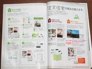 kanagawa-yokohama-chuumonjyuutaku-keisai-totukaku-kounanku-sakaeku-bangaihen.jpg