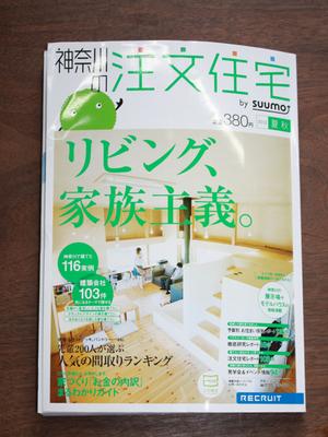 神奈川の注文住宅に横浜に建てた3邸宅のオーナー様が掲載されました!