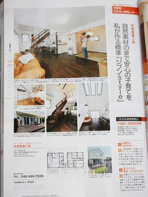 kanagawa-yokohama-chuumonjyuutaku-keisai-totukaku-kounanku-sakaeku3.jpg