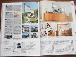 kanagawa-yokohama-chuumonjyuutaku-keisai-totukaku-kounanku-sakaeku5.jpg
