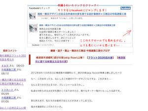 湘南•横浜•横須賀の現場状況を公開中!facebook