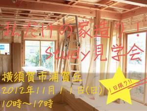 横須賀市浦賀丘|緑ある環境に建てるジブン•Style!☆家造りStudy見学会のお知らせ☆