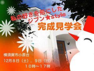 年内はこれが最後の完成見学会!in横須賀市小原台