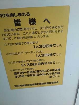 ooita-sekisaba-turi7.jpg