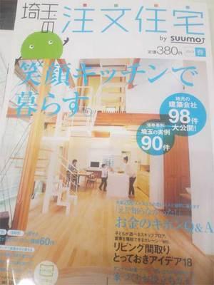 埼玉の注文住宅に中尾建築工房の注文住宅が掲載!