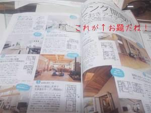 chuumonjyuutaku-kanagawa-daihyou-y2.jpg