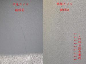 外壁クラックの対処法