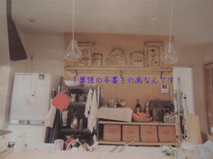 鎌倉市に建てた新築一戸建ての注文住宅をカスタマイズする!