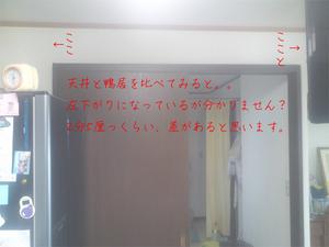 miurashi-tategu-chousei-s4.jpg