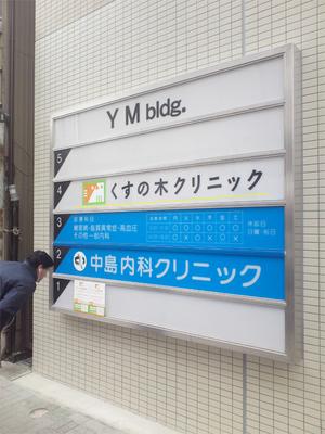 横須賀市おすすめ出来るクリニック
