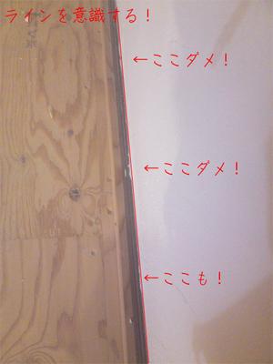 横須賀市津久井浜|施主施工(セルフビルド)の珪藻土塗り作業チェック!