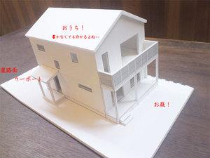 横須賀市公郷町新築一戸建ての注文住宅|こちらも模型完成!