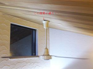 勾配天井につける正しいシーリングファンの固定方法!