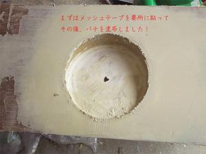 勾配天井につける正しいシーリングファンの固定方法!PART2