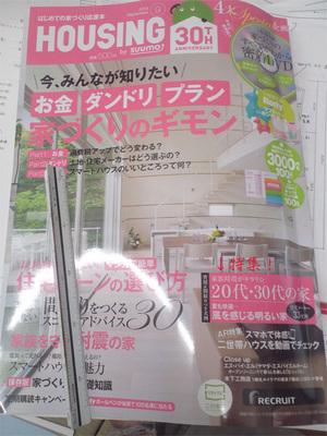 横須賀市に家を建てたオーナー様が全国誌に掲載!