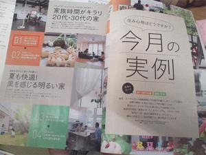 yokosukashi-Housing-keisai2.jpg