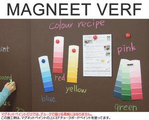 マグネットペイント+珪藻土仕上げのお勧め施行方法