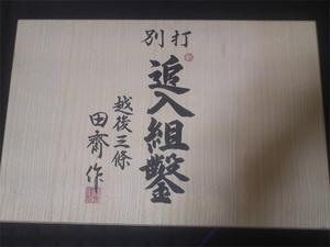 yokohamashi-kanazawaku-wahuu-hisasi-zousaku13.jpg