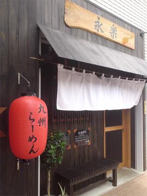 逗子銀座通りの九州ラーメン永楽
