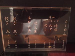 zushishi-zushi-tonkotsu-ra-men-eiraku3.jpg