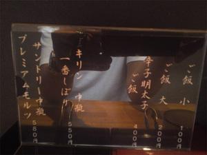 zushishi-zushi-tonkotsu-ra-men-eiraku4.jpg