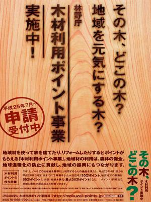 木材利用ポイントご希望をお伺いします!