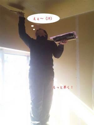 yokosukashi-nagasawa-keisoudo-seshunuri-seshusekou-hokou3.jpg