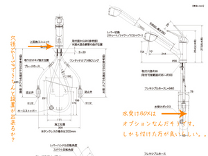 suisenkanagu-seshusikyuu-kounyuumae-check2.jpg