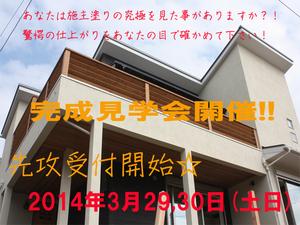 横須賀市長沢見学会情報更新のお知らせ☆