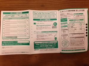mokuzai-riyoi-point-meisai-tuuchi3.jpg