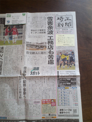 取材された内容が新聞に掲載されました。