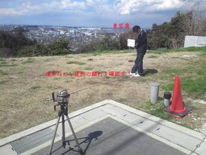 横須賀市敷地レベル測定に行ってきました!