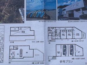 hayamamachi-nagae-tochisagashi-keishachi3.jpg