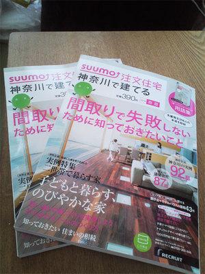 注文住宅神奈川で建てる!中尾建築工房のオーナー様が掲載!