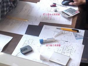 横須賀市大津|新築一戸建ての海見え注文住宅プランニング!