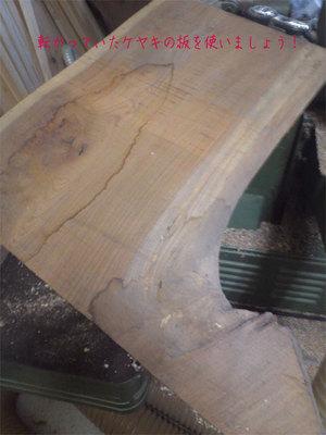葉山町一色に建てる新築の注文住宅|木製の物干し受けを造ってみる!