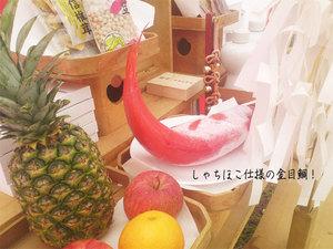 hayama-isshiki-o-jichinsai2.jpg