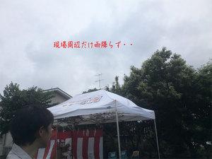 神奈川県藤沢市長後にて地鎮祭!