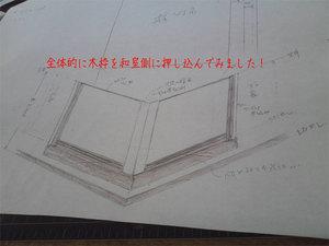 hujisawasih-chougo-washitsu-hikikomi-tategu3.jpg