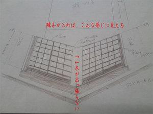 hujisawasih-chougo-washitsu-hikikomi-tategu4.jpg