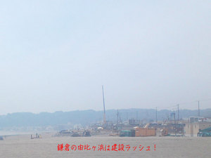 湘南の夏|始まりを感じる海の家建設ラッシュ!