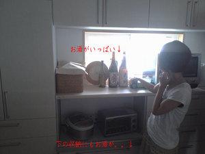 kamakurashi-tunishi-t-shuzai4.jpg