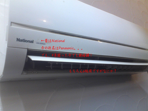 National-aircon.jpg